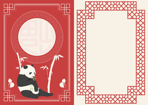 Panda card 5