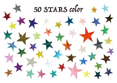 50 STARS 컬러