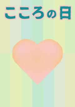 Heart Day -05