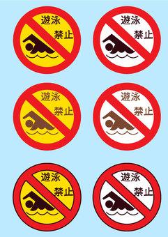 Swimming prohibition mark