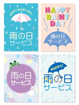 雨の日サービスPOP4種_B