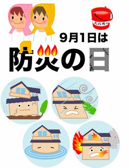 防災の日のポスター