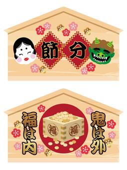 Setsubun Sign 2 point set