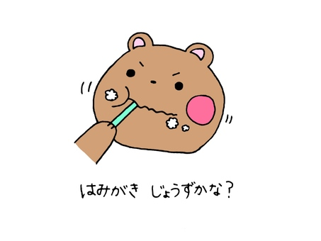 Toothpaste Bear 2 with 2 words