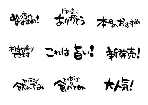 Izakaya set