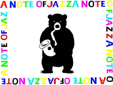 재즈 노트