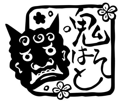 Setsubun Hanko 02 / Black