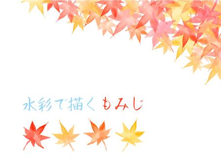 水彩で描く秋のもみじ