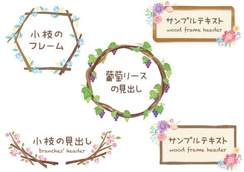 木とお花の枠