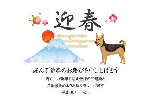2018 New Year's card dog and Fuji watercolor