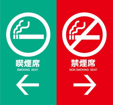 Smoke sign, non-smoking seat, smoking seat mark 06
