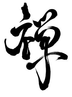 Brush character Zen original typeface 2