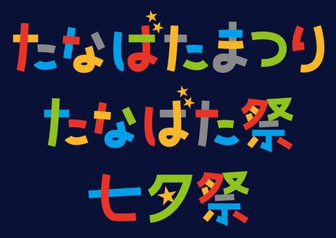 七夕文字01