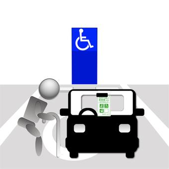 Parking staff 3