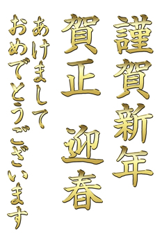 New Year's cards, Golden letters of New Year's Day