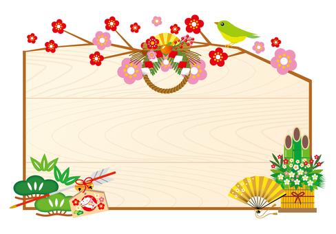 新年の木目掲示板
