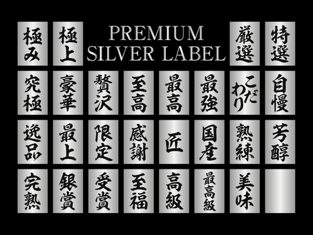 Silver Label Premium Gold Set