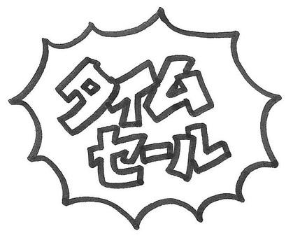 Time sale logo