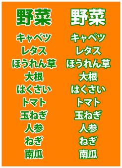 Flyer letter (vegetables)