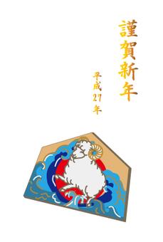 絵 horse sheep-H27