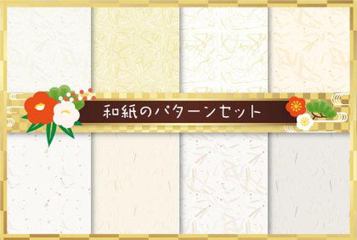 和紙のパターン素材セット