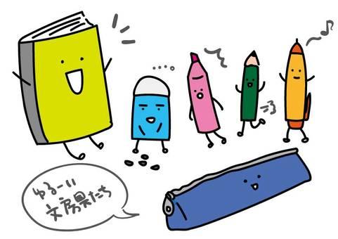 ゆる〜い文房具たち