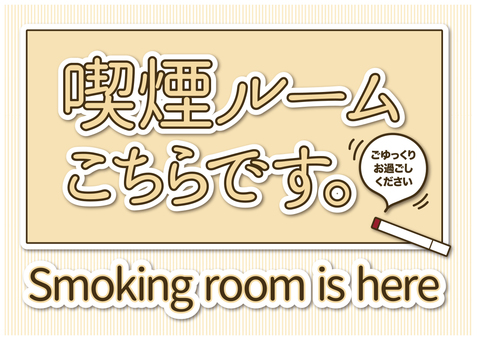 Smoking room is here