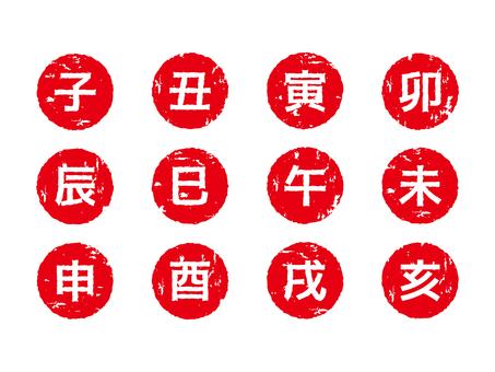十二支 ハンコ風素材 年賀状 赤