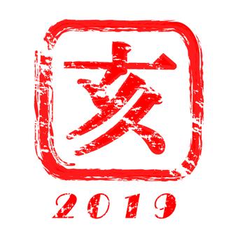 2019年用 年賀状 スタンプ 01