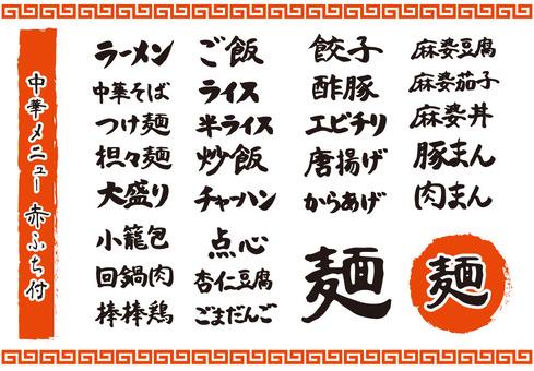 Chinese menu (white edge)