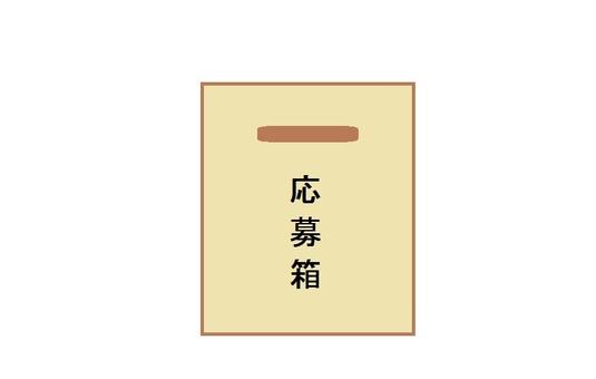 Entry Box 1