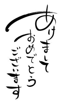 """연하 소재 """"새해 복 많이 받으세요"""""""