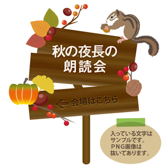 Signboard material for wood 【Autumn】