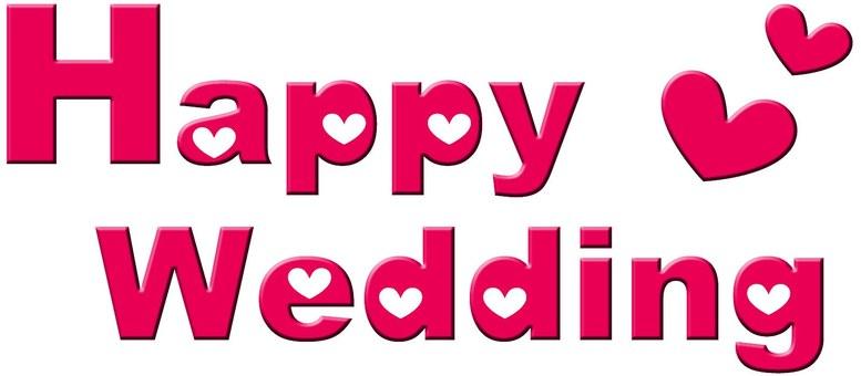 결혼 축하