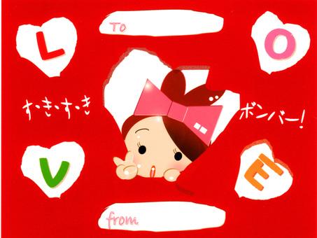 Love Love Message