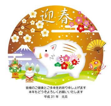亥年の迎春年賀状