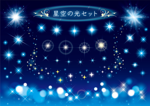 Starry sky light set 01
