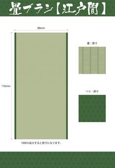 Tatami pattern 【Between Edo】