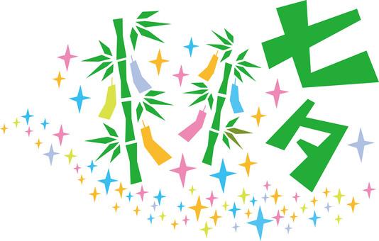 七夕(笹飾り・笹・短冊・竹・天の川)