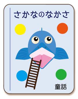 Picture book-04