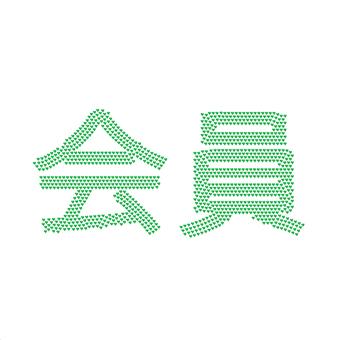 F226_Member_ Small Heart Green 1