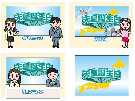 News program (26) Emperor's birthday