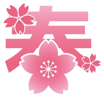 Spring _ character 02 (gradation)