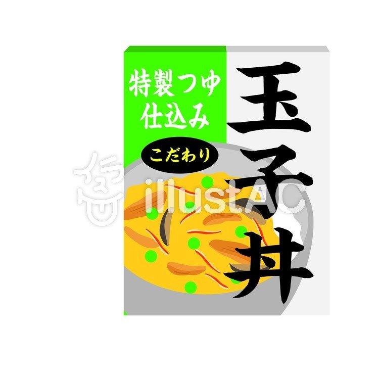 レトルト玉子丼イラスト No 386405無料イラストならイラストac