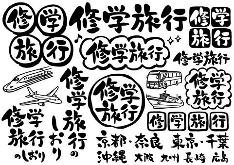 Hand-drawn _ school trip set _ 01