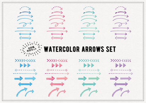Set of hand drawn arrows in watercolor style
