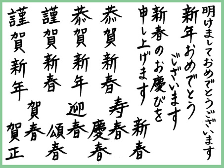 【New Year's cards】 Handwritten characters (vertical)