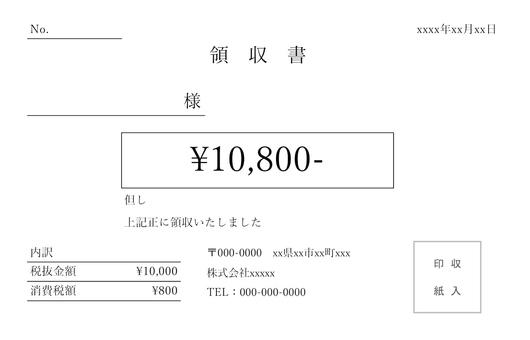 Simple receipt
