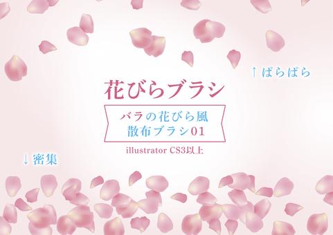 花瓣刷玫瑰風格明亮粉色