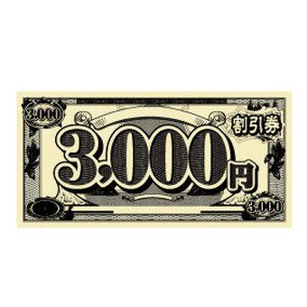 3000 yen ticket
